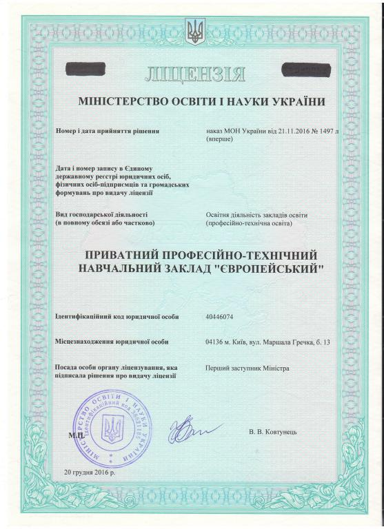 Ліцензія ПТУ